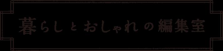 暮らしとおしゃれの編集室