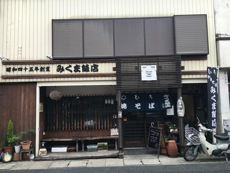 みくま飯店4