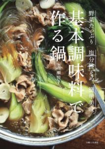 『基本調味料で作る鍋』カバー