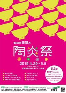 陶炎祭2019チラシ表 (1)