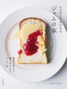 『ムラヨシマサユキのジャムの本』カバー