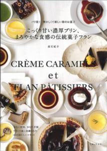 『こっくり甘い濃厚プリン、まろやかな食感の伝統菓子フラン』カバー