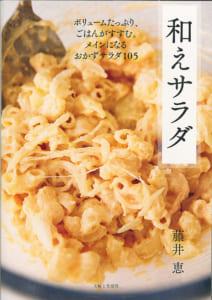 『和えサラダ』カバー