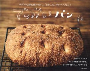 『でっかいパン』表紙