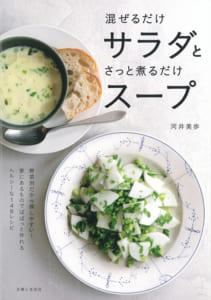 『混ぜるだけサラダとさっと煮るだけスープ』カバー