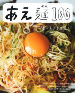 『あえ麺100』カバー