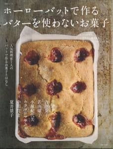 『ホーローバットで作るバターを使わないお菓子』カバー
