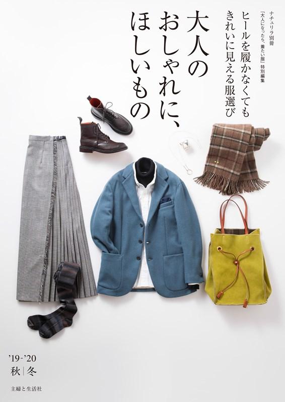 article-おしゃれに_5-書影