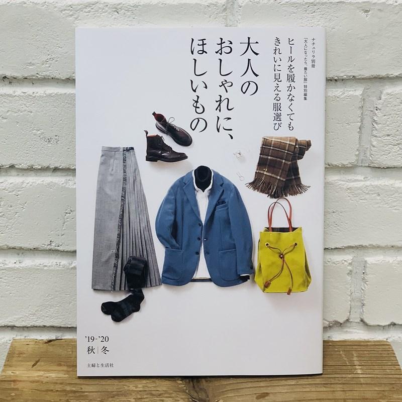 article-hoshiimono 5 web