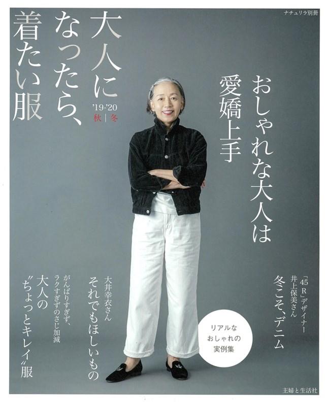 article-otona 19-20aw cover