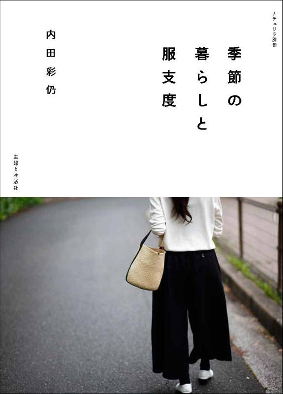 kisetsu cover