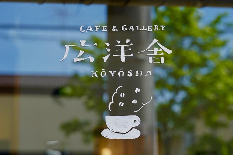 koyosha_01