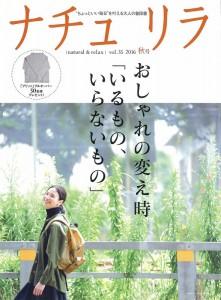 s-秋号vol.35表紙