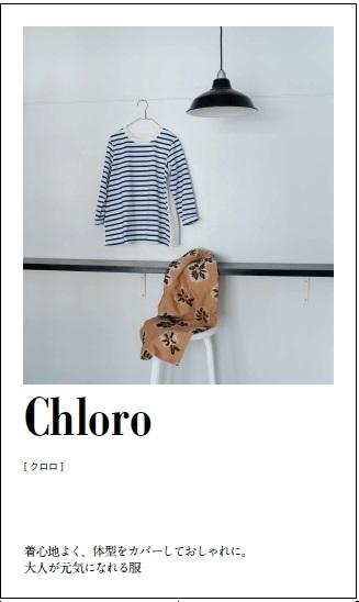 s-Chloro