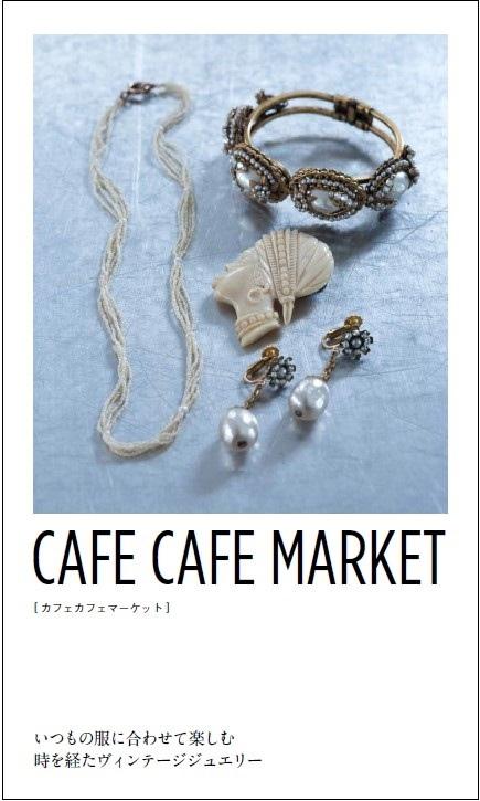s-cafecafe