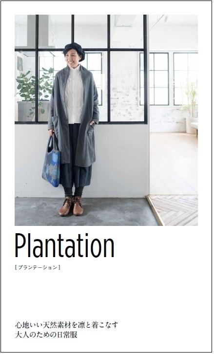 s-plantation
