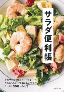 サラダ便利帳