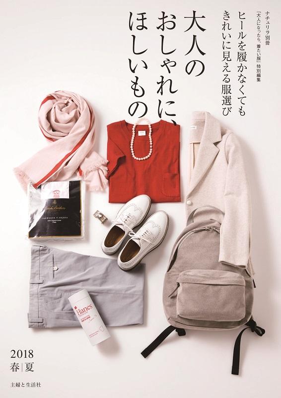 00-おしゃれに_2-cover-sai