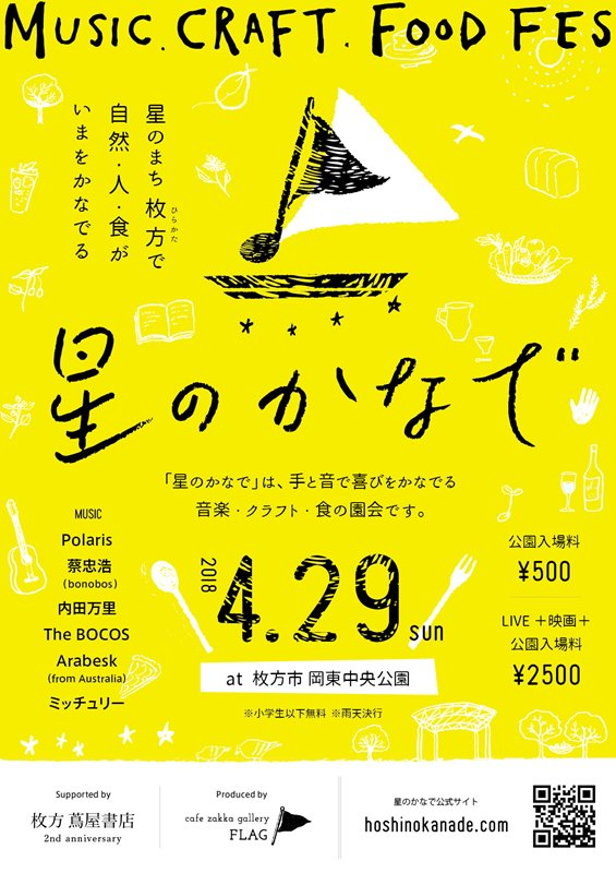 hoshinokanade_flyer_omote