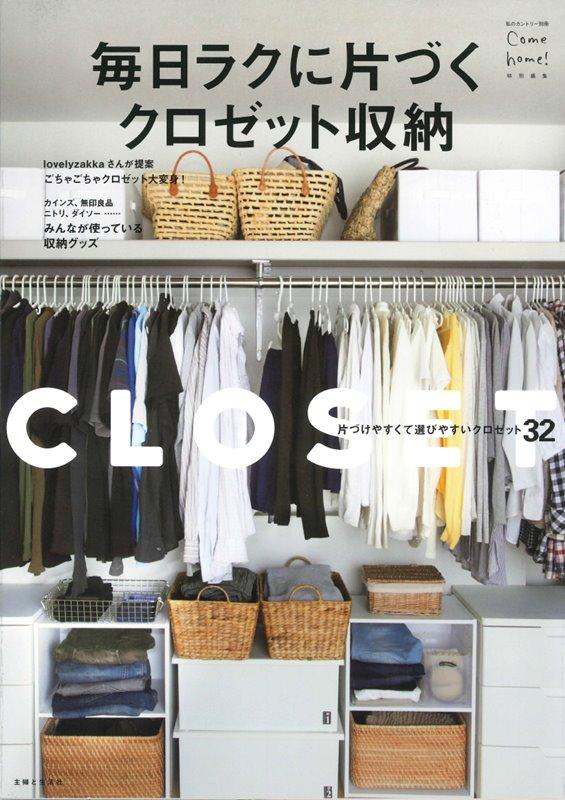 s-closet