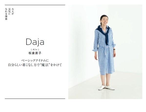 s-ダジャ