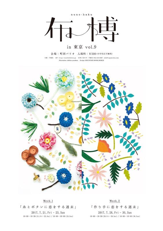 s-布博vol.9ポスター