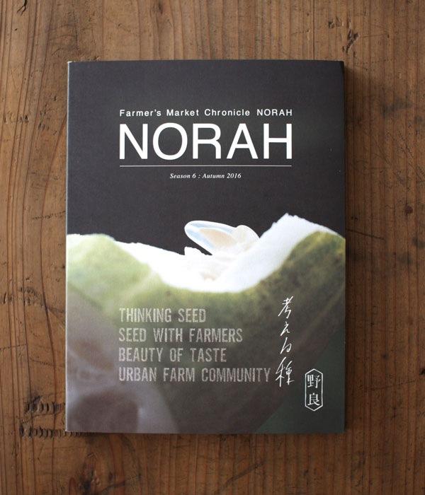 s-09_norah01