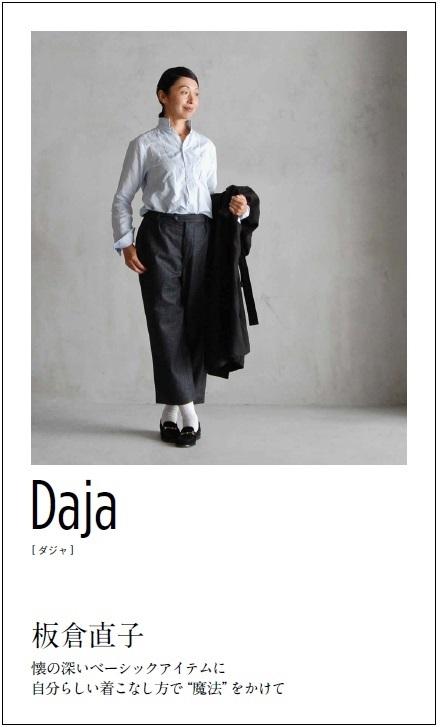 s-Daja