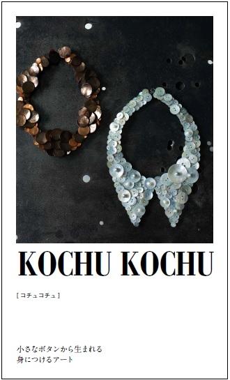 s-KOCHUKOCHU