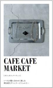 s-cafecafemarket