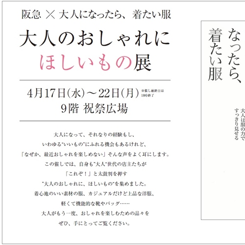 s-hankyu_kokuchi_01 - thum