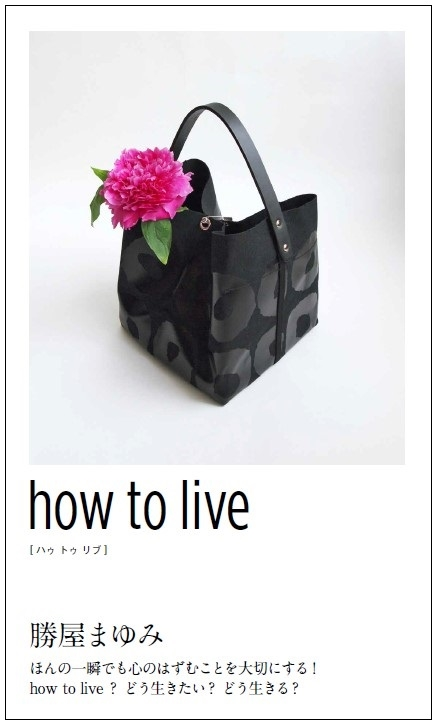 s-howtolive