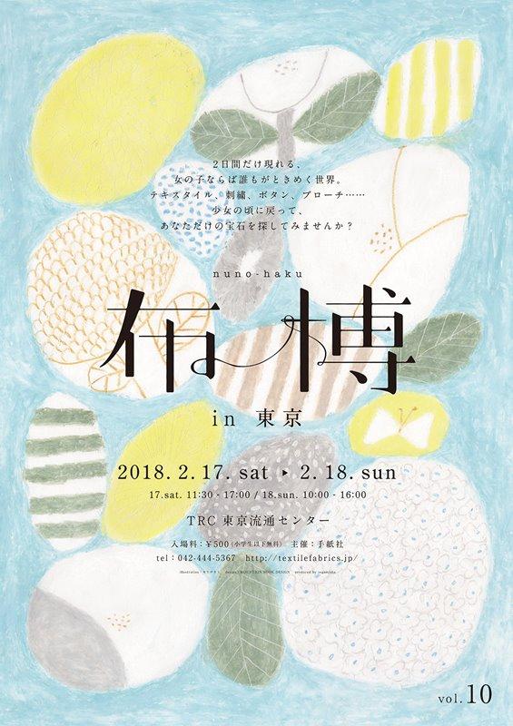 s-nunohaku2018_tokyo_poster