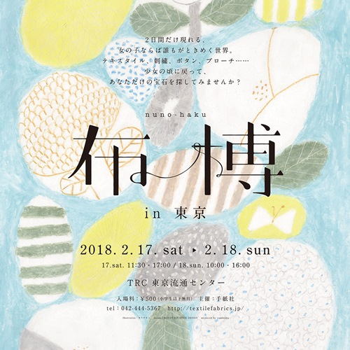 s-nunohaku2018_tokyo_postert2