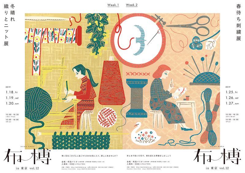 s-nunohaku201901mv_72