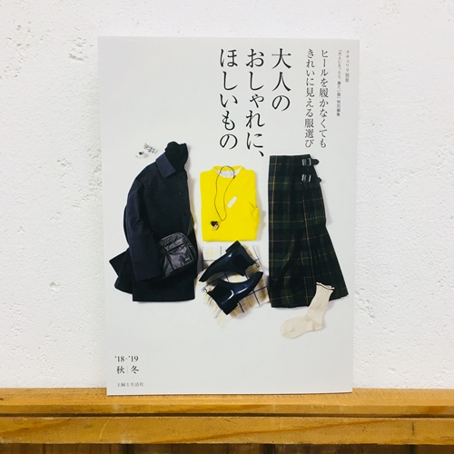 thumnail-cover hoshii 18aw